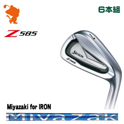 ダンロップ スリクソン Z585 アイアンDUNLOP SRIXON Z585 IRON 6本組Miyazaki for IRON カーボンシャフトメーカーカスタム 日本モデル