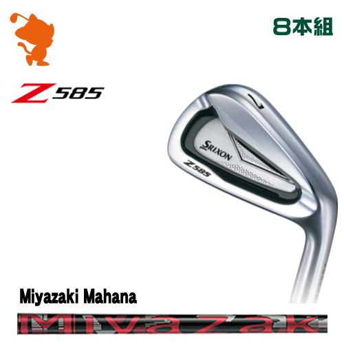 ダンロップ スリクソン Z585 アイアンDUNLOP SRIXON Z585 IRON 8本組Miyazaki Mahana カーボンシャフトメーカーカスタム 日本モデル