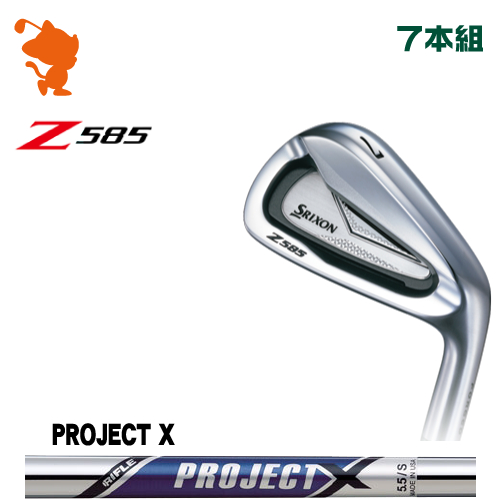 ダンロップ スリクソン Z585 アイアンDUNLOP SRIXON Z585 IRON 7本組PROJECT X スチールシャフトメーカーカスタム 日本モデル