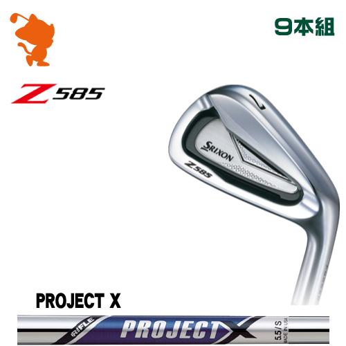 ダンロップ スリクソン Z585 アイアンDUNLOP SRIXON Z585 IRON 9本組PROJECT X スチールシャフトメーカーカスタム 日本正規品