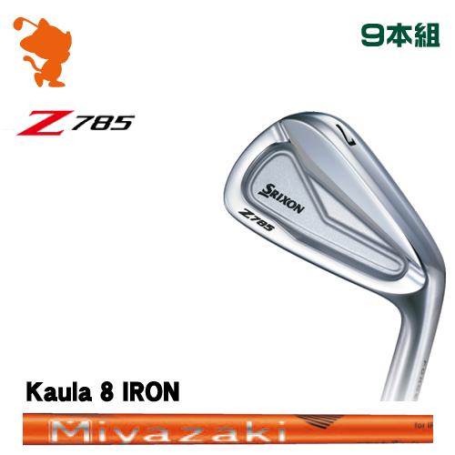 ダンロップ スリクソン Z785 アイアンDUNLOP SRIXON Z785 IRON 9本組Kaula 8 for IRON カーボンシャフトメーカーカスタム 日本正規品