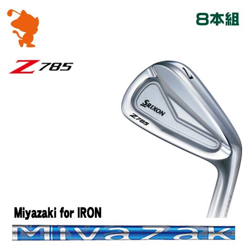 ダンロップ スリクソン Z785 アイアンDUNLOP SRIXON Z785 IRON 8本組Miyazaki for IRON カーボンシャフトメーカーカスタム 日本正規品