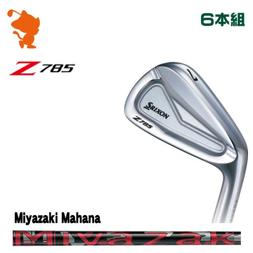 ダンロップ スリクソン Z785 アイアンDUNLOP SRIXON Z785 IRON 6本組Miyazaki Mahana カーボンシャフトメーカーカスタム 日本正規品
