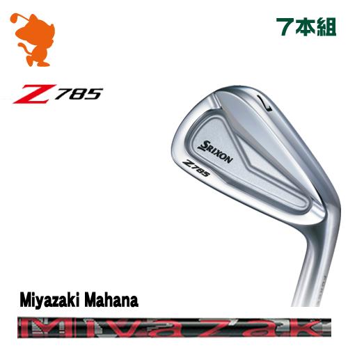 ダンロップ スリクソン Z785 アイアンDUNLOP SRIXON Z785 IRON 7本組Miyazaki Mahana カーボンシャフトメーカーカスタム 日本モデル