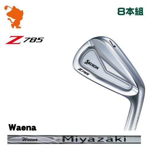 ダンロップ スリクソン Z785 アイアンDUNLOP SRIXON Z785 IRON 8本組Miyazaki Waena カーボンシャフトメーカーカスタム 日本正規品