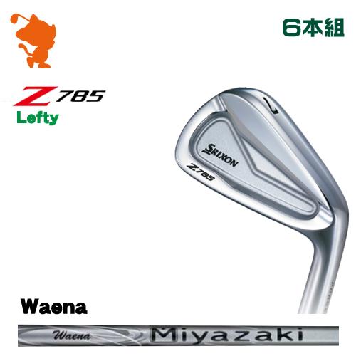 ダンロップ スリクソン Z785 レフティ アイアンDUNLOP SRIXON Z785 Lefty IRON 6本組Miyazaki Waena カーボンシャフトメーカーカスタム 日本正規品