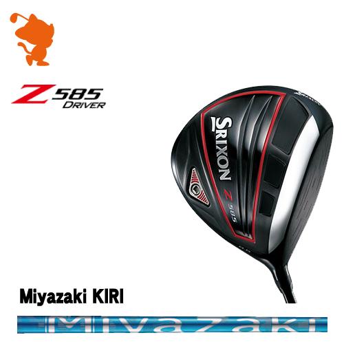 ダンロップ スリクソン Z585 ドライバーDUNLOP SRIXON Z585 DRIVERMiyazaki KIRI カーボンシャフトメーカーカスタム 日本正規品