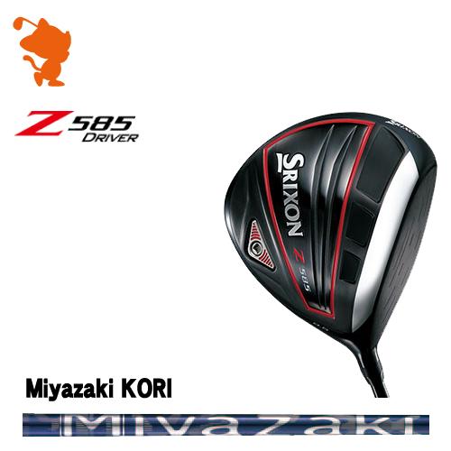 ダンロップ スリクソン Z585 ドライバーDUNLOP SRIXON Z585 DRIVERMiyazaki KORI カーボンシャフトメーカーカスタム 日本正規品