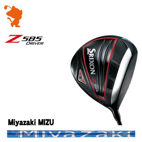 ダンロップ スリクソン Z585 ドライバーDUNLOP SRIXON Z585 DRIVERMiyazaki MIZU カーボンシャフトメーカーカスタム 日本正規品