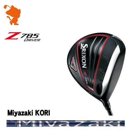 ダンロップ スリクソン Z785 ドライバーDUNLOP SRIXON Z785 DRIVERMiyazaki KORI カーボンシャフトメーカーカスタム 日本正規品