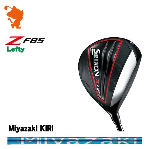 ダンロップ スリクソン Z F85 レフティ フェアウェイDUNLOP SRIXON Z F85 Lefty FAIRWAYMiyazaki KIRI カーボンシャフトメーカーカスタム 日本正規品