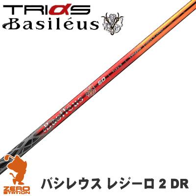 TRIPHAS トライファス Basileus Leggero2 バシレウス レジ―ロ2 ドライバーシャフト [リシャフト対応]