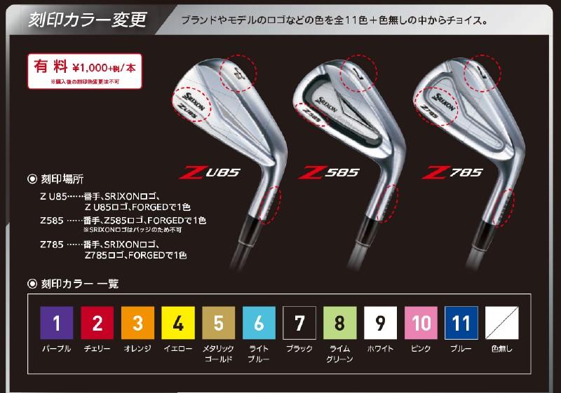 ダンロップ スリクソン Z785 アイアンDUNLOP SRIXON Z785 IRON 6本組NSPRO MODUS3 SYSTEM3TOUR125 スチールシャフトメーカーカスタム 日本モデル