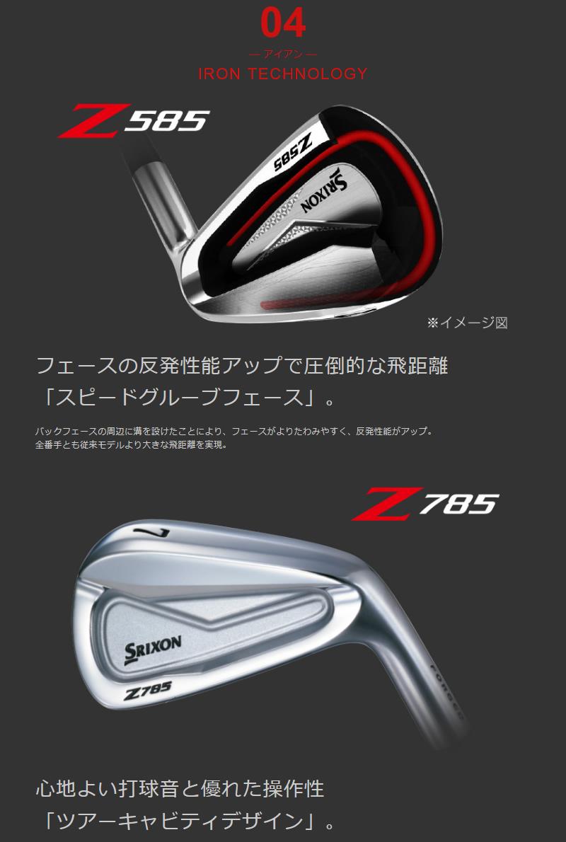 ダンロップ スリクソン Z785 レフティ アイアンDUNLOP SRIXON Z785 Lefty IRON 6本組NSPRO MODUS3 TOUR120 スチールシャフトメーカーカスタム 日本モデル