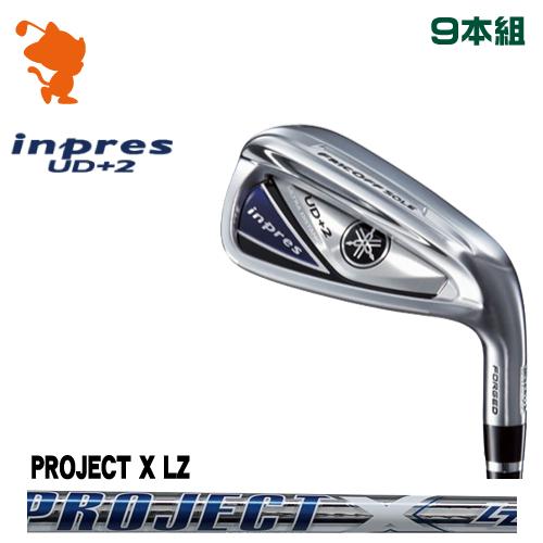 ヤマハ 19 インプレス UD+2 アイアンYAMAHA 19 inpres UD+2 IRON 9本組PROJECT X LZ スチールシャフトメーカーカスタム 日本正規品