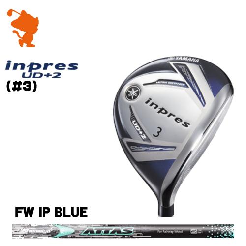 ヤマハ 19 インプレス UD+2(#3) フェアウェイYAMAHA 19 inpres UD+2 FAIRWAYATTAS FW IP BLUE カーボンシャフトメーカーカスタム 日本正規品