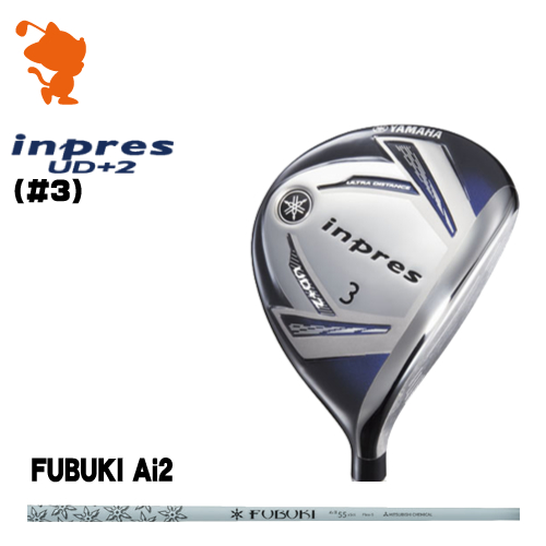 ヤマハ 19 インプレス UD+2(#3) フェアウェイYAMAHA 19 inpres UD+2 FAIRWAYFUBUKI Ai2 FW カーボンシャフトメーカーカスタム 日本正規品