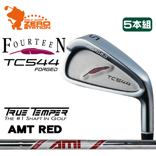 フォーティーン TC544 FORGED アイアンFOURTEEN TC544 FORGED IRON 5本組AMT RED スチールシャフトメーカーカスタム 日本正規品