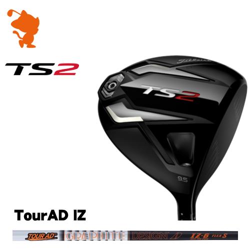 タイトリスト 2019 TS2 ドライバーTitleist TS2 DRIVERTourAD IZ カーボンシャフトメーカーカスタム 日本モデル