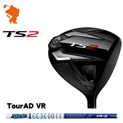 タイトリスト 2019 TS2 ドライバーTitleist TS2 DRIVERTourAD VR カーボンシャフトメーカーカスタム 日本モデル