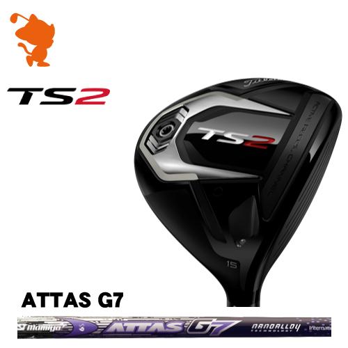 タイトリスト 2019 TS2 フェアウェイTitleist TS2 FAIRWAYATTAS G7 カーボンシャフトメーカーカスタム 日本モデル