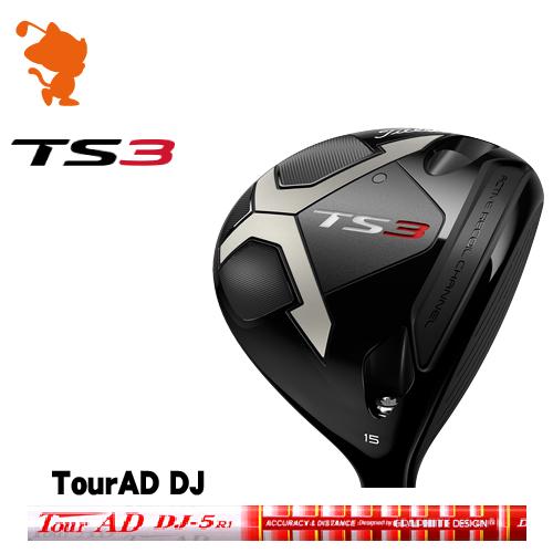 タイトリスト 2019 TS3 フェアウェイTitleist TS3 FAIRWAYTourAD DJ カーボンシャフトメーカーカスタム 日本モデル