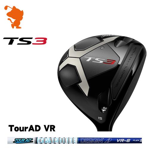 タイトリスト 2019 TS3 フェアウェイTitleist TS3 FAIRWAYTourAD VR カーボンシャフトメーカーカスタム 日本モデル