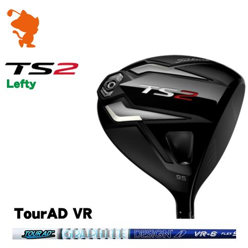 タイトリスト 2019 TS2 レフティ ドライバーTitleist TS2 Lefty DRIVERTourAD VR カーボンシャフトメーカーカスタム 日本モデル