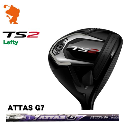 タイトリスト 2019 TS2 レフティ フェアウェイTitleist TS2 Lefty FAIRWAYATTAS G7 カーボンシャフトメーカーカスタム 日本モデル