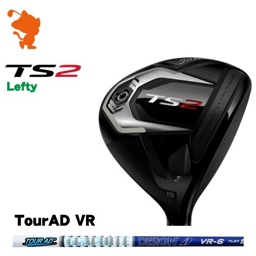 タイトリスト 2019 TS2 レフティ フェアウェイTitleist TS2 Lefty FAIRWAYTourAD VR カーボンシャフトメーカーカスタム 日本モデル