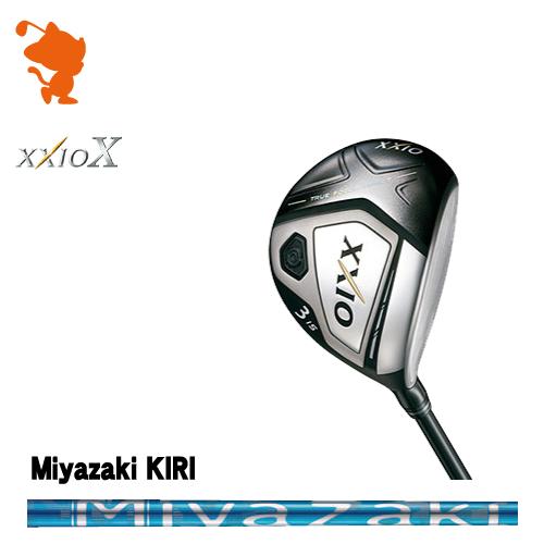 ダンロップ ゼクシオテン ミヤザキ フェアウェイDUNLOP XXIO X Miyazaki FAIRWAYMiyazaki KIRI カーボンシャフトメーカーカスタム 日本正規品
