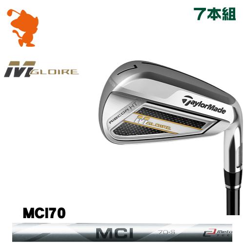 テーラーメイド 2019 M グローレ アイアンTaylorMade M GLORE IRON 7本組MCI 70 カーボンシャフトメーカーカスタム 日本モデル