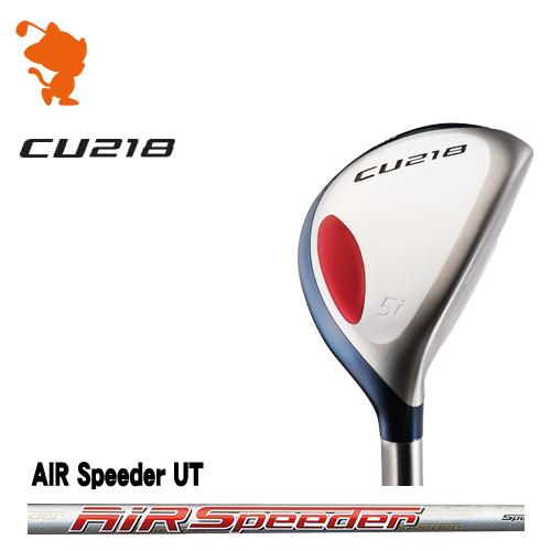 フォーティーン CU218 ユーティリティFOURTEEN CU218 UTILITYAIR Speeder UT カーボンシャフトメーカーカスタム 日本正規品