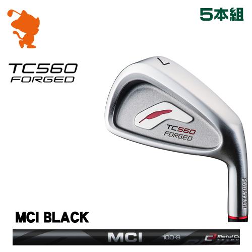 フォーティーン TC-560 FORGED アイアンFOURTEEN TC560 FORGED IRON 5本組MCI BLACK カーボンシャフトメーカーカスタム 日本正規品