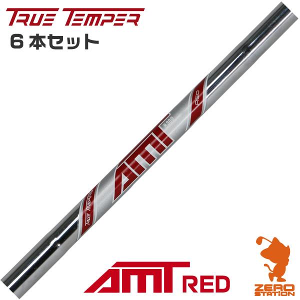 True Temper トゥルーテンパー AMT RED #5-#PW 6本セット アイアンシャフト [リシャフト対応]