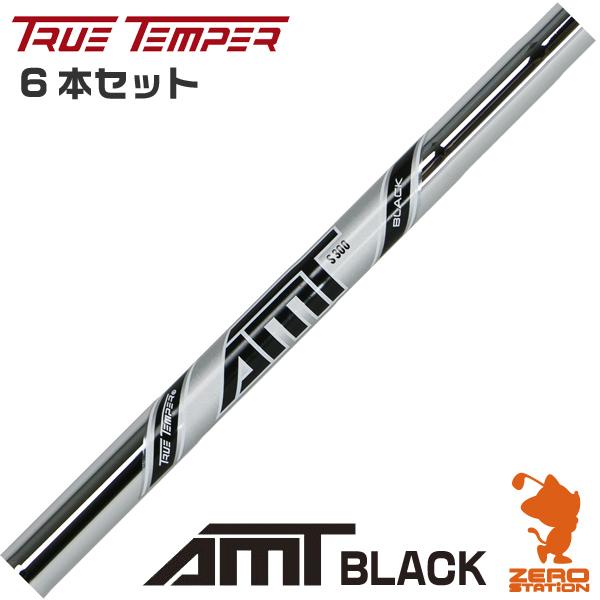 True Temper トゥルーテンパー AMT BLACK #5-#PW 6本セット アイアンシャフト [リシャフト対応]