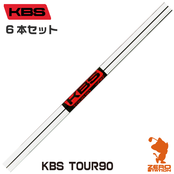 【高知インター店】 KBS ケイビーエス 6本セット KBS ケイビーエス TOUR KBS 90 #5-#W 6本セット アイアンシャフト [リシャフト対応], 甘楽郡:320d12b8 --- canoncity.azurewebsites.net