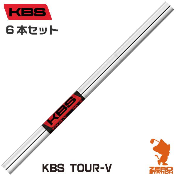 【待望★】 KBS ケイビーエス ケイビーエス KBS TOUR-V TOUR-V #5-#W 6本セット 6本セット アイアンシャフト [リシャフト対応], コガネイシ:4a8bbec1 --- themarqueeindrumlish.ie