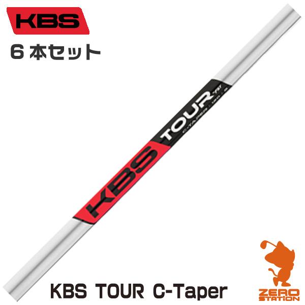KBS ケイビーエス KBS TOUR C-Taper #5-#W 6本セット アイアンシャフト [リシャフト対応] 【シャフト交換 リシャフト 作業 ゴルフ工房】