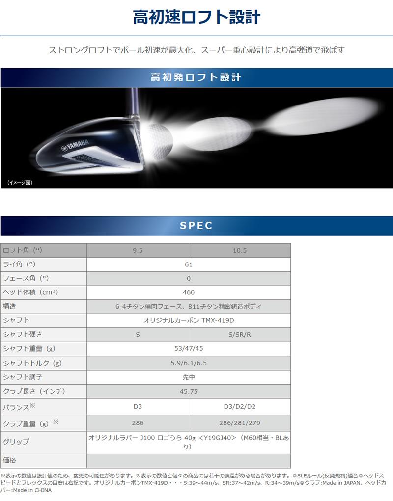 ヤマハ 19 インプレス UD+2 ドライバーYAMAHA 19 inpres UD+2 DRIVERBASSARA GG カーボンシャフトメーカーカスタム 日本モデル
