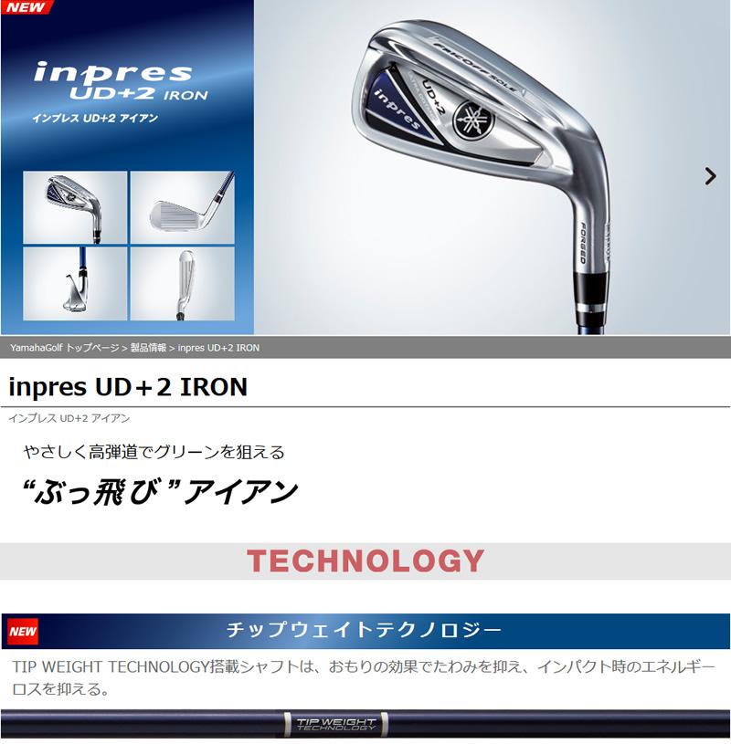 ヤマハ 19 インプレス UD+2 アイアンYAMAHA 19 inpres UD+2 IRON 8本組MCI BLACK カーボンシャフトメーカーカスタム 日本モデル