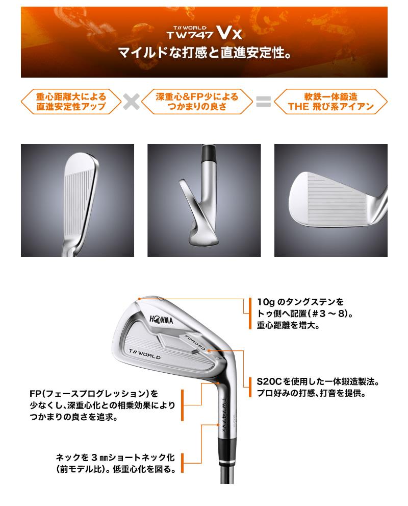 本間ゴルフ ツアーワールド TW747Vx アイアンHONMA TOUR WORLD TW747Vx IRON 7本組NSPRO Zelos7 スチールシャフトメーカーカスタム 日本モデル