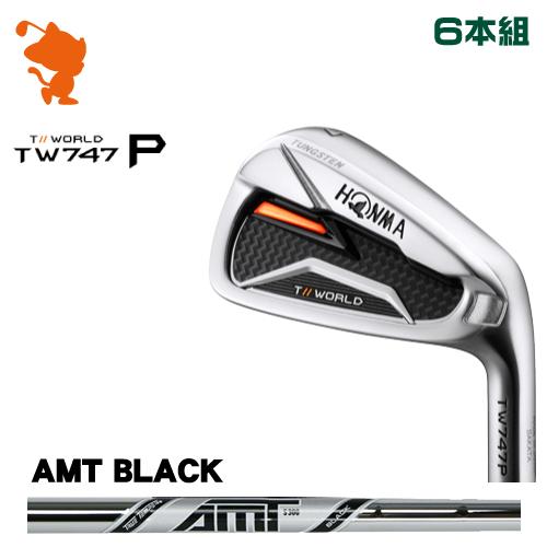 本間ゴルフ ツアーワールド TW747P アイアンHONMA TOUR WORLD TW747P IRON 6本組AMT BLACK スチールシャフトメーカーカスタム 日本モデル