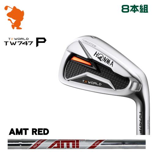 本間ゴルフ ツアーワールド TW747P アイアンHONMA TOUR WORLD TW747P IRON 8本組AMT RED スチールシャフトメーカーカスタム 日本モデル