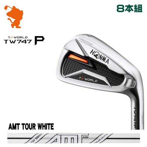 本間ゴルフ ツアーワールド TW747P アイアンHONMA TOUR WORLD TW747P IRON 8本組AMT TOUR WHITE スチールシャフトメーカーカスタム 日本モデル