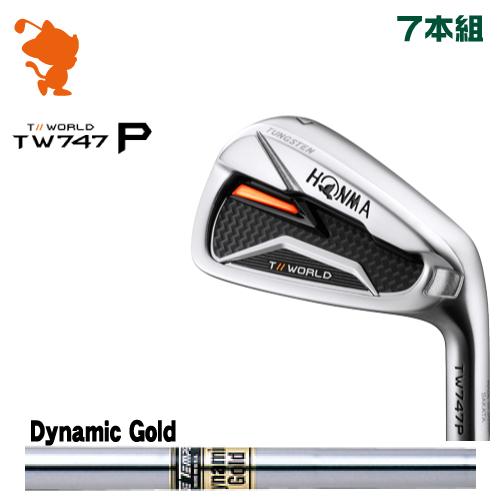 本間ゴルフ ツアーワールド TW747P アイアンHONMA TOUR WORLD TW747P IRON 7本組Dynamic Gold スチールシャフトメーカーカスタム 日本モデル
