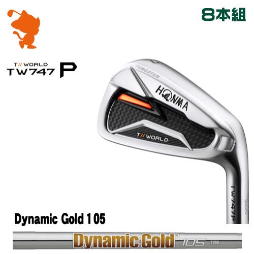 本間ゴルフ ツアーワールド TW747P アイアンHONMA TOUR WORLD TW747P IRON 8本組Dynamic Gold 105 スチールシャフトメーカーカスタム 日本モデル