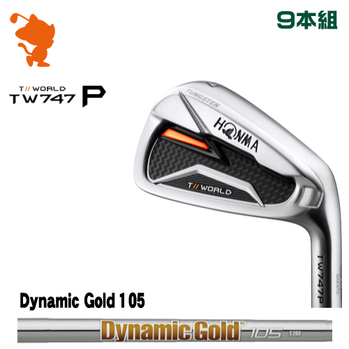 本間ゴルフ ツアーワールド TW747P アイアンHONMA TOUR WORLD TW747P IRON 9本組Dynamic Gold 105 スチールシャフトメーカーカスタム 日本モデル