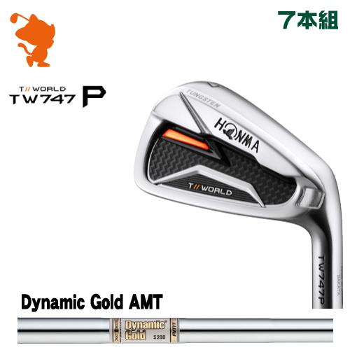 本間ゴルフ ツアーワールド TW747P アイアンHONMA TOUR WORLD TW747P IRON 7本組Dynamic Gold AMT スチールシャフトメーカーカスタム 日本モデル