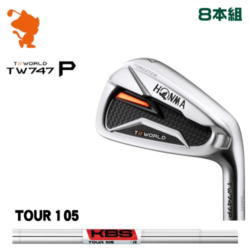 本間ゴルフ ツアーワールド TW747P アイアンHONMA TOUR WORLD TW747P IRON 8本組KBS TOUR 105 スチールシャフトメーカーカスタム 日本モデル